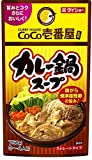 ダイショー CoCo壱番屋 カレー鍋 スープ 750g×5袋 カレー鍋の素 [33376]