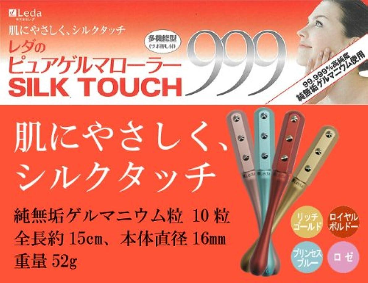 セイはさておき傀儡舌なレダのピュアゲルマローラー999 SILK TOUCH (プリンセスブルー)