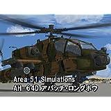 Area 51 Simulations AH-64D Apache Longbow (アパッチ・ロングボウ) [ダウンロード]