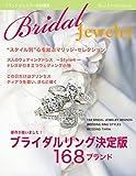 ブランドジュエリー特別編集 Bridal Jewelry
