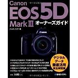 Canon EOS 5D MarkIIIオーナーズガイド