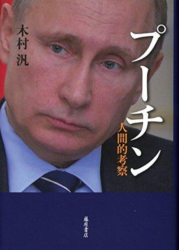 プーチン 〔人間的考察〕の詳細を見る