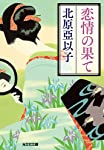 恋情の果て (光文社時代小説文庫)