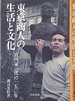 東京商人の生活と文化: 宮内家三代の一五〇年