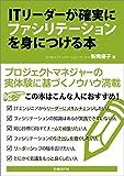日経BP社 新岡 優子 ITリーダーが確実にファシリテーションを身につける本の画像