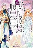 ひきこもり姫と腹黒王子 vsヒミツの巫女と目の上のたんこぶ / 秋杜 フユ のシリーズ情報を見る