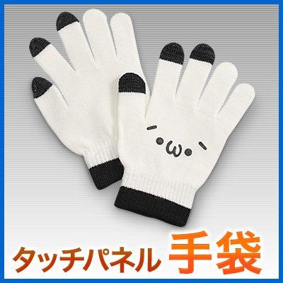 スマホ・iPhone対応手袋 EEA-YW0448