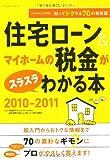 住宅ローン&マイホームの税金がスラスラわかる本2010-11 (エクスナレッジムック)