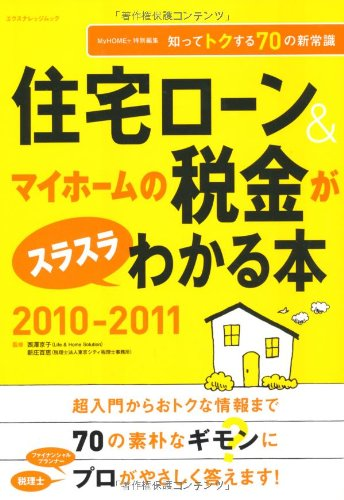 住宅ローン&マイホームの税金がスラスラわかる本2010-11 (エクスナレッジムック)の詳細を見る