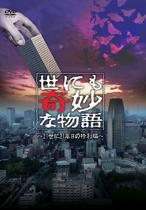 世にも奇妙な物語 ~21世紀21年目の特別編 [DVD]