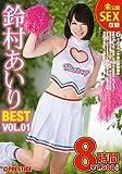 鈴村あいり 8時間 BEST PRESTIGE PREMIUM TREASURE VOL.01 [DVD]