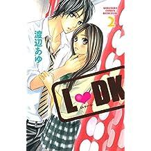 L・DK(2) (別冊フレンドコミックス)