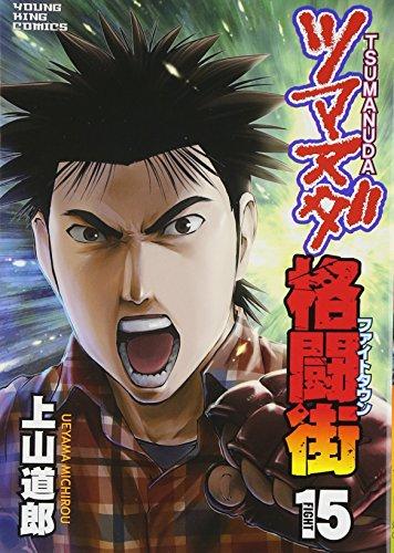 ツマヌダ格闘街 15 (ヤングキングコミックス)の詳細を見る
