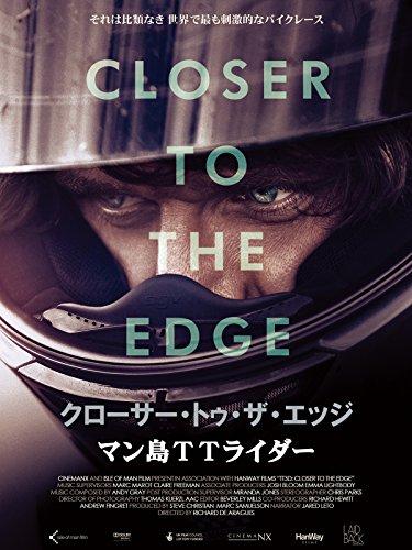 クローサー・トゥ・ザ・エッジ マン島TTライダー(字幕版)