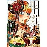ロリータ飯 コミック 1-2巻セット