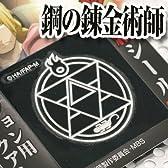 鋼の錬金術師蒔絵シール焔の錬金術師HG-01B