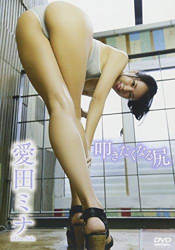 愛田ミナ 叩きたくなる尻