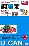 2011年版U-CANの調理師これだけ!一問一答集 (ユーキャンの資格試験シリーズ)