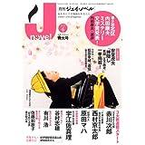 月刊 J-novel (ジェイ・ノベル) 2011年 04月号 [雑誌]