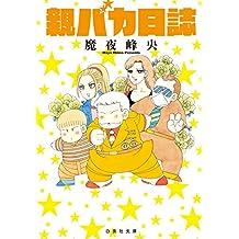 親バカ日誌 (白泉社文庫)