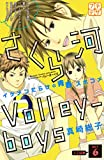 さくら河 Volley―boys プチデザ(6) (デザートコミックス)