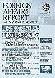 フォーリン・アフェアーズ・リポート2014年9月号