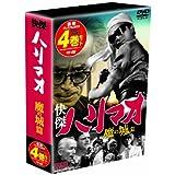 快傑ハリマオ 魔の城篇 DVD-BOX TVHB-001