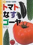 育てよう!食べよう!野菜づくりの本〈4〉実を食べる野菜—トマト・なす・ゴーヤ