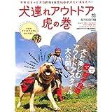 犬連れアウトドア虎の巻 (エイムック 1971 RETRIEVER別冊)