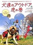 犬連れアウトドア虎の巻 (エイムック 1971 RETRIEVER別冊) 画像