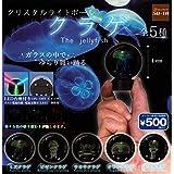 クリスタルライトボール クラゲ The jellyfish [全5種セット(フルコンプ)]