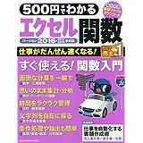 500円でわかる エクセル関数2016 (Gakken Computer Mook)