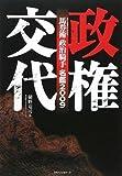 馬券術【政治騎手】名鑑2009 政権交代