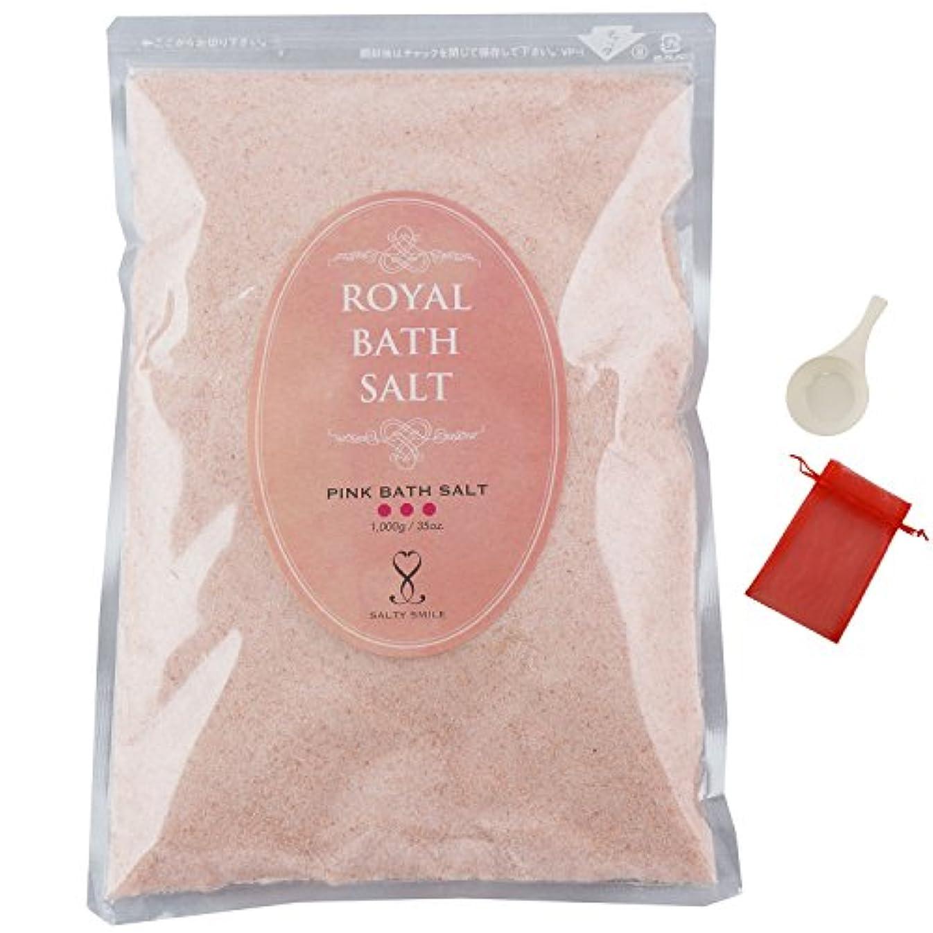 地区絶対の測定可能ロイヤルバスソルト ピンクパウダー 岩塩 ROYAL BATH SALT (1,000g【1㎏】)