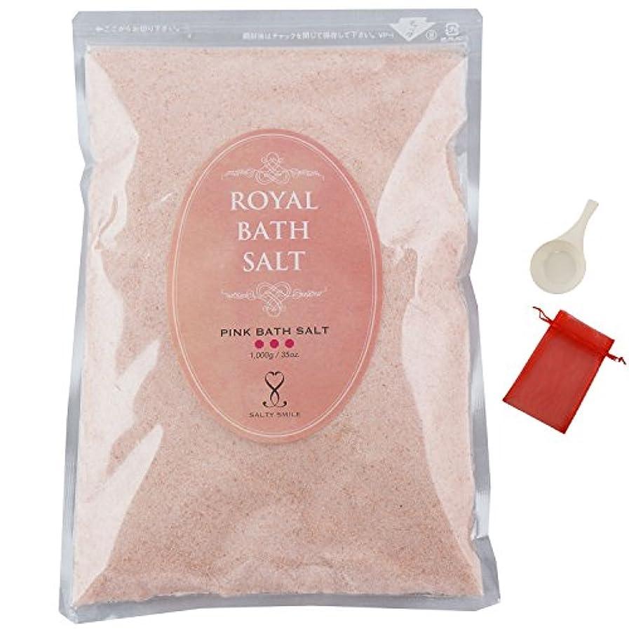 特徴薄いマーキングロイヤルバスソルト ピンクパウダー 岩塩 ROYAL BATH SALT (1,000g【1㎏】)