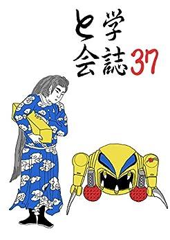 と学会誌37 by [と学会, 唐沢俊一, 藤倉珊, 原田実]