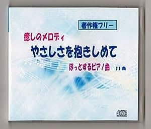 ほっとするピアノ 著作権フリー 癒しのメロディー やさしさを抱きしめて JASRAC申請不要 全曲試聴可