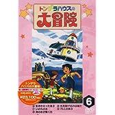 トンデラハウスの大冒険 第6巻~第10巻セット [DVD]
