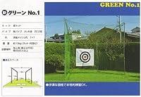 ゴルフ用練習ケージ グリーンNo1 屋外用