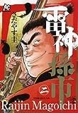 雷神孫市 2 (プレイコミックシリーズ)