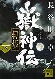 嶽神伝 無坂(下) (講談社文庫)
