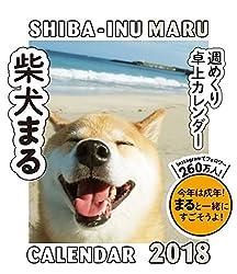 2018年 柴犬まる週めくり卓上カレンダー