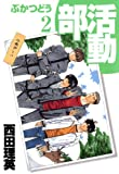 部活動 2 (コミックブレイド)