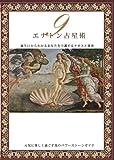 裏気学 数理占術を分かりやすく エナトン占星術 81種類鑑定サンプル