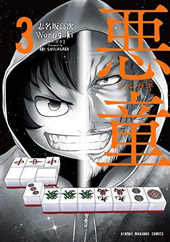 悪童-ワルガキ-(3) (近代麻雀コミックス)
