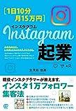 [1日10分・月15万円]Instagram起業