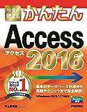 今すぐ使えるかんたん Access 2016