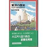 東京の歴史―大江戸・大東京史跡見学 (岩波ジュニア新書)