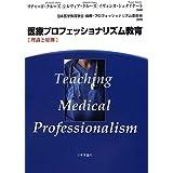 医療プロフェッショナリズム教育: 理論と原則
