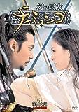 幻の王女チャミョンゴ DVD-BOX 第3章[DVD]